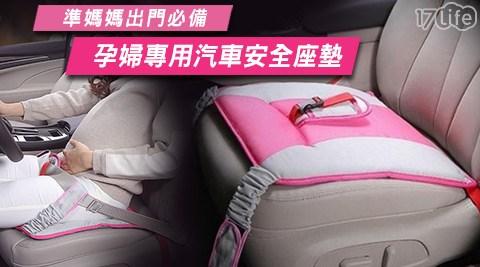 孕婦/汽車/安全帶/坐墊