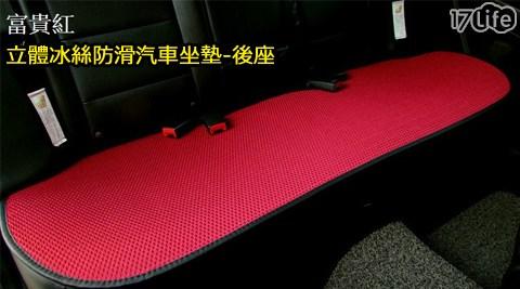 平均每入最低只要549元起(含運)即可享有立體冰絲防滑汽車坐墊(後座)1入/2入/4入/8入,多色任選。
