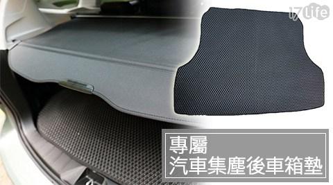 汽車/集塵/後車箱墊