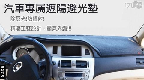 平均每入最低只要569元起(含運)即可購得汽車專屬遮陽避光墊1入/2入/4入,多款車型任選。