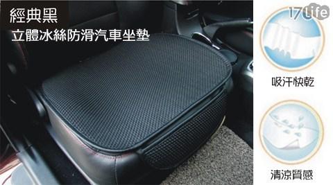 立體冰絲防滑汽車坐墊-前座