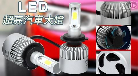 超亮/汽車/LED/大燈/車用/車燈/燈