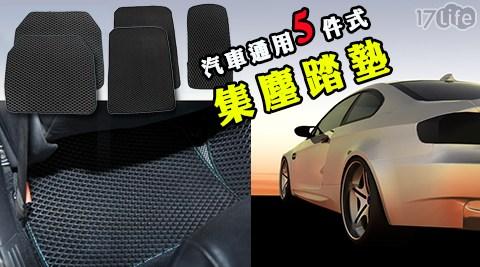 汽車通用5件式集塵踏墊