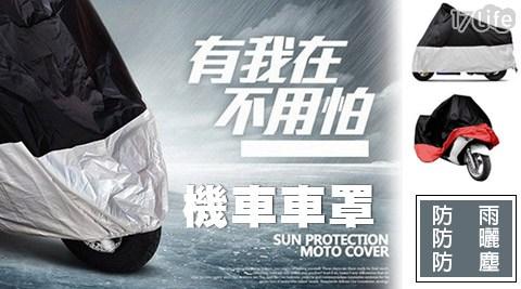 平均每入最低只要455元起(含運)即可享有防雨防曬防塵機車車罩1入/2入/4入,顏色:上黑下紅/上黑下銀,尺寸:L/2XL。