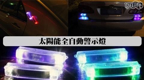 太陽能/中網/全自動/警示燈/車用/汽車