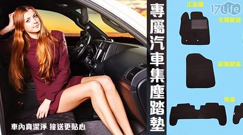 只要309元起(含運)即可享有原價最高800元專屬汽車集塵踏墊(單片)只要309元起(含運)即可享有原價最高800元專屬汽車集塵踏墊(單片)1入:(A)駕駛座/(B)副駕駛座/(C)乘客後座,多種車款型號任選。