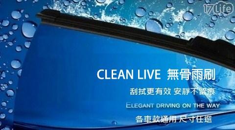 平均每入最低只要78元起(含運)即可享有CLEAN LIVE無骨雨刷2入/4入/8入/12入/24入,多尺寸任選。