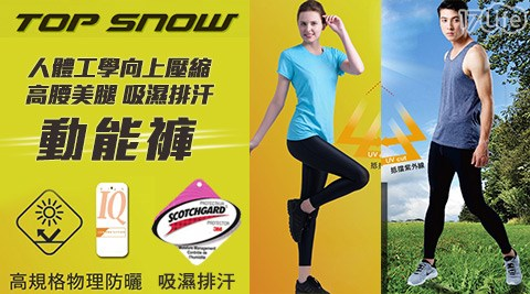 平均每件最低只要1,435元起(含運)即可享有【TOP SNOW】人體工學向上壓縮高腰美腿吸濕排汗動能褲1件/2件,男女兩款,多尺寸任選。