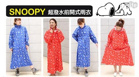 平均每件最低只要599元起(含運)即可享有SNOOPY史努比超潑水前開式雨衣1件/2件/4件,顏色:紅/藍,尺寸:XL/2XL/3XL。