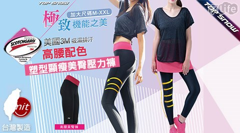 TOP SNOW/ 塑型/顯瘦/美臀/壓力褲/褲裙/瘦身/爆汗褲