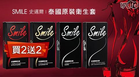 平均每盒最低只要198元起(含運)即可購得【SMILE 史邁爾】泰國原裝衛生套2盒/5盒(12入/盒),多款任選,享買二送二/買五送五優惠!