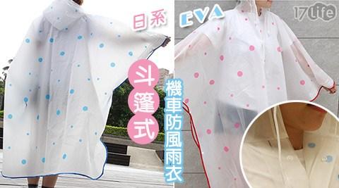 平均最低只要189元起(含運)即可享有日系斗篷式EVA機車防風雨衣平均最低只要189元起(含運)即可享有日系斗篷式EVA機車防風雨衣:1件/2件/4件/8件,顏色:粉紅/粉藍。