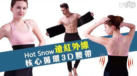 Hot Snow/遠紅外線/核心/循環/3D腰帶/運動