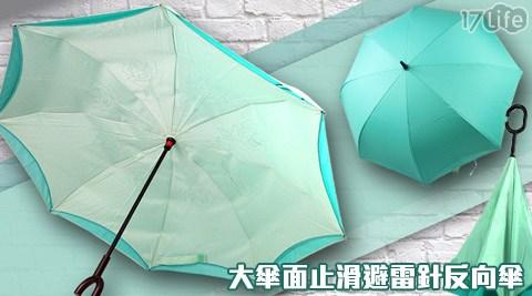 [宅配] 4折!平均每支最低只要490元起(含運)即可購得大傘面止滑避雷針反向傘1支/2支/4支/8支/16支,多色任選。