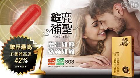 平均每盒最低只要749元起(含運)即可購得【呈真國際】龜鹿補聖膠囊1盒/3盒/5盒(30顆/盒)。