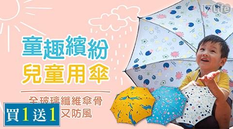 童趣繽紛仁品鐵板燒17life兒童傘