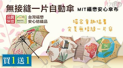 MIT完美無接縫彩17 life 現金 券繪一片傘送NMK面膜乙片