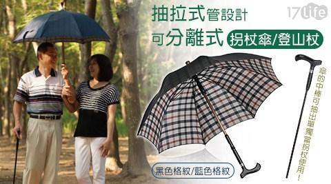 抽拉式/管/設計/可分離式/拐杖傘/枴杖/傘