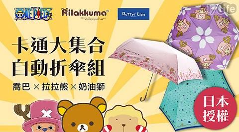 只要329元起(含運)即可享有【Weather Me】原價最高2,380元拉拉熊幸福時光輕折傘+日本授權卡通(喬巴/奶油獅)自動開收傘:1組/2組,多色多款式選擇!