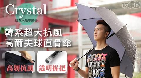 平均每把最低只要399元起(含運)即可購得【Weather Me】韓系70cm超大防風高爾夫球傘(水晶高爾夫)1把/2把/4把/6把。