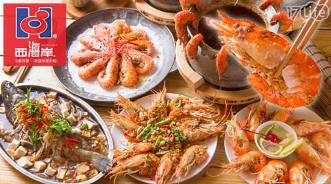 西海岸/活蝦/料理