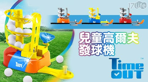平均每組最低只要820元起(含運)即可享有【TimeOUT 兒童運動啟發用品館】兒童高爾夫發球機1組/2組/3組/4組/5組,顏色:橙色/紅色/藍色。