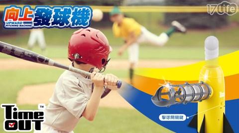 棒球自動向上發球機(三色任選) TimeOUT【兒童運動啟發用品館】台灣總代理*保證原廠正品(磐拓)