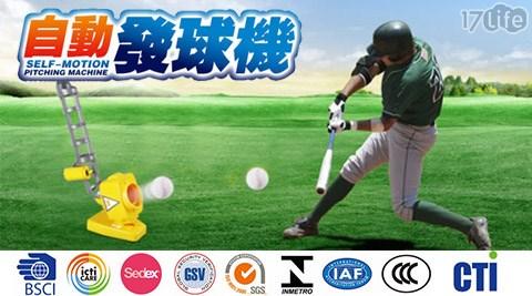 棒球/自動/發球機/TimeOUT/兒童/運動/啟發/台灣/原廠