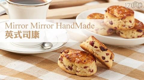 平均每顆最低只要19元起(含運)即可購得【Mirror Mirror HandMade】英式司康10顆/20顆/30顆/40顆(10顆/袋,350±35g/顆),每袋口味可選:蘭姆釀葡萄/酒香蔓越莓/水滴巧克力。