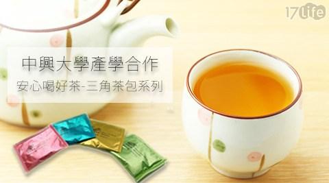 中興大學產學合作-安心喝好17 life 團購 網茶-三角茶包系列