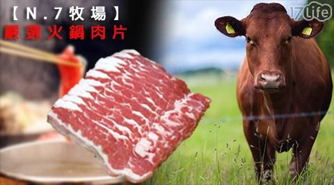 N.7牧場/牛肉/羊肉/鍋物/嚴選/火鍋肉片/肉片/沙朗牛/雪花牛/嫩肩羊肉/冬天/紐西蘭霜降/培根