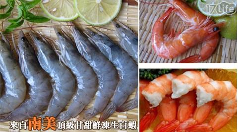 N.7牧場/南美頂級/甘甜/鮮凍/生白蝦/得百倍/白蝦