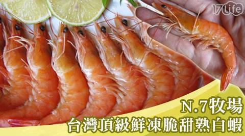 平均每盒最低只要209元起(含運)即可購得【N.7牧場】台灣頂級鮮凍脆甜熟白蝦2盒/4盒/8盒/12盒/24盒(250g±10%/盒)。