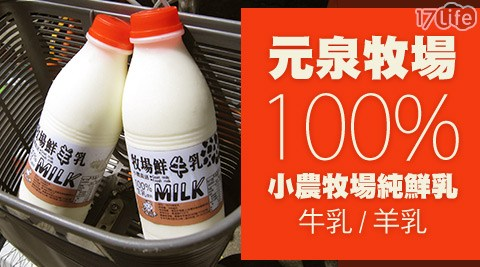 平均最低只要135元起(含運)即可享有【元泉牧場】100%小農牧場純鮮乳2瓶/4瓶/6瓶/8瓶/12瓶(936c.c/瓶),口味:牛乳/羊乳。