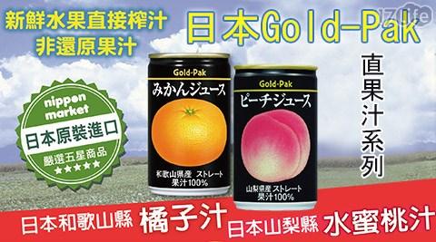 平均每罐最低只要55元起(含運)即可購得【Gold-Pak】日本直果汁系列-和歌山縣產橘子汁/山梨縣產水蜜桃汁5罐組/8罐組/20罐組(160g/罐,同組同口味),20罐組方案為原裝箱出貨。