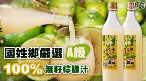 【雷夢兄弟】國姓鄉嚴選A級100%無籽檸檬汁-大瓶裝