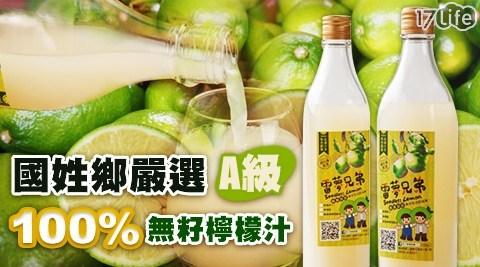 平均每瓶最低只要109元起(含運)即可購得【雷夢兄弟】國姓鄉嚴選A級100%無籽檸檬汁3瓶/6瓶/9瓶/12瓶/16瓶/20瓶(500ml±10%/瓶)。