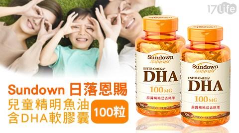 平均每瓶最低只要500元起(含運)即可購得【美國Sundown日落恩賜】兒童精明魚油含DHA軟膠囊1瓶/2瓶/3瓶(100粒/瓶)。