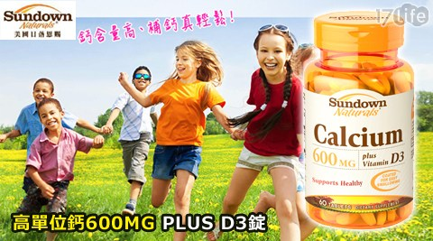 Sundown/日落恩賜/高單位鈣600MG PLUS D3錠/高單位鈣/鈣