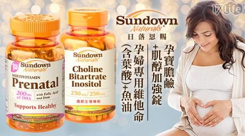 Sundown日落恩賜/孕寶/膽鹼/肌醇/加強錠/孕婦專用/維他命/魚油