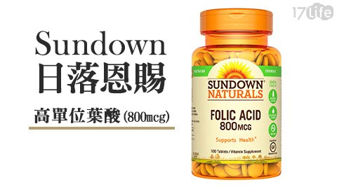 Sundown/日落恩賜/高單位/葉酸/保健