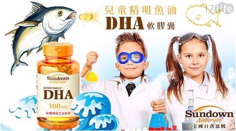 美國/Sundown/日落恩賜/兒童/魚油/DHA/軟膠囊/孕婦/保健