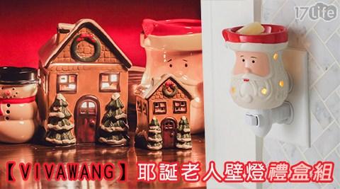 VIVAWANG-耶誕老人壁燈禮盒17life 退 款組