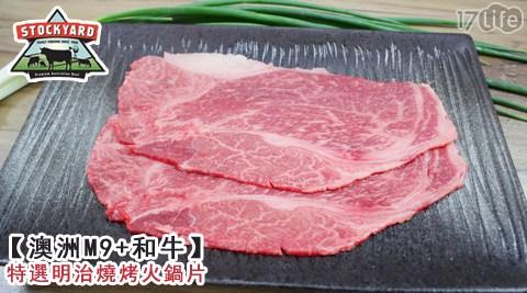 牛肉片/澳洲M9+和牛/特選明治燒烤火鍋片/火鍋片