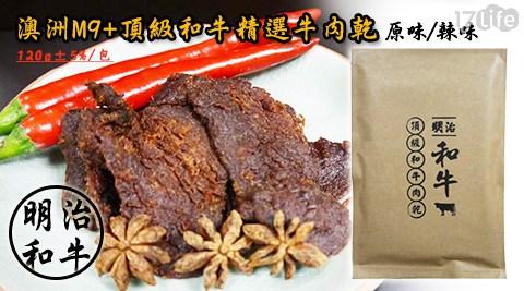 平均每包最低只要299元起(2包免運)即可購得【明治和牛】澳洲M9+頂級和牛精選牛肉乾1包/4包/8包(120g±5%/包),口味:原味/辣味。