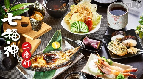 七福神二番町~平日單人商業午餐