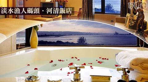 淡水漁人碼頭.河清飯店/和昇/河清飯店/漁人碼頭/淡水/和昇會館