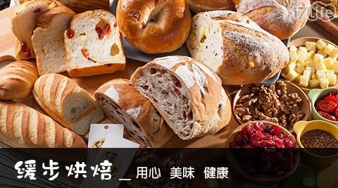 緩步烘焙/手作麵包精品/麵包推薦/無香精香料/少油少糖