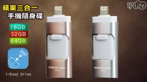 只要739元起(含運)即可購得原價最高19996元蘋果三合一手機隨身碟系列1入/2入/4入:(A)16G/(B)32G/(C)64G;顏色:玫瑰金/銀色。