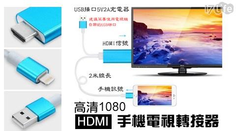 iPhone/iPad17net 團購高清1080HDMI手機電視轉接器